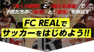FC REALでサッカーをはじめよう!!